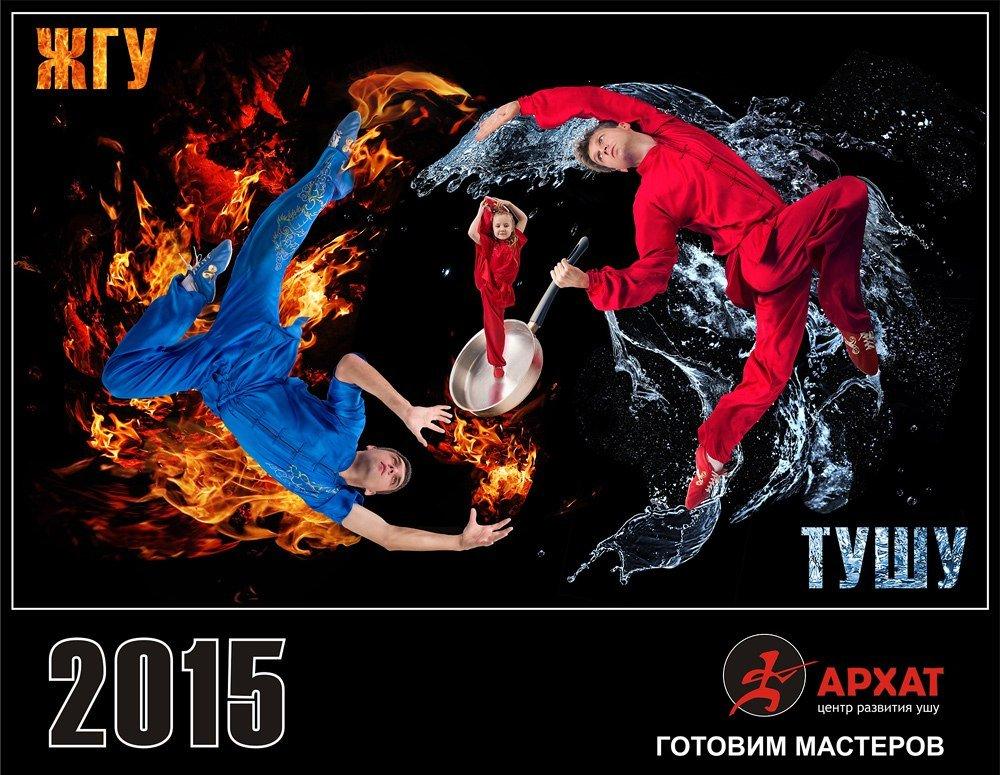 2015 ЖГУ-ТУШУ. ГОТОВИМ МАСТЕРОВ