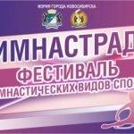 """Архат"" и ""Добрый клуб"" на Гимнастраде - 2017"
